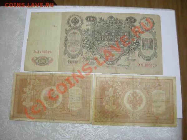100р 1910 Шипов и 1р 1898 Шипов - DSCN1295.JPG