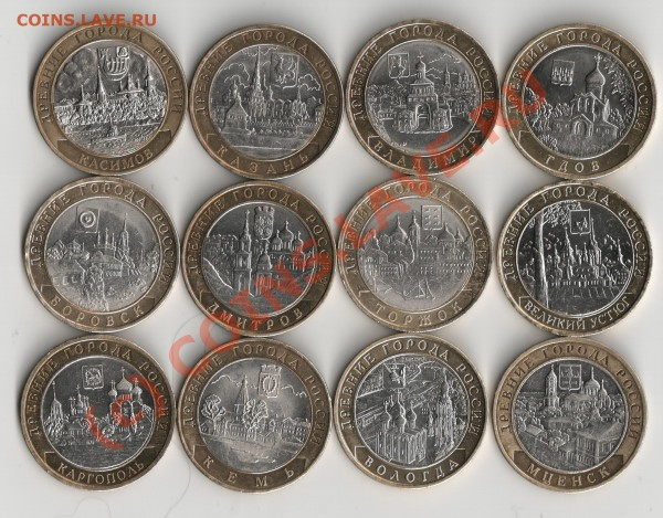 юбилейные монеты РФ. - Изображение 010