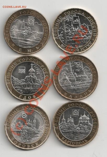 юбилейные монеты РФ. - Изображение 012