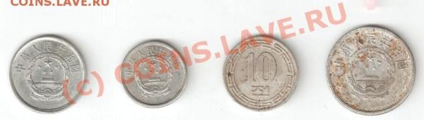 монеты китая 1971 1976 1984 1959 - qw