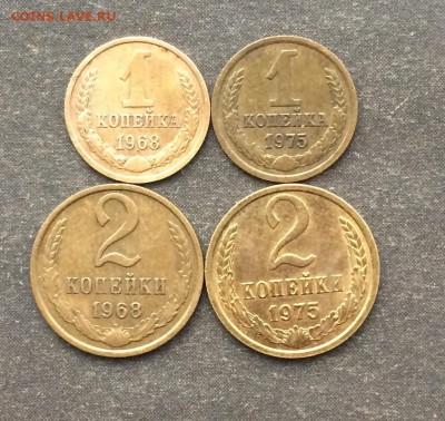 1 коп.1968,1975 2 коп.1968,1975 до 16.02.16 - IMG_0304.JPG