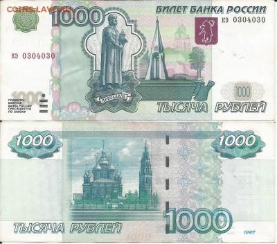 Радары,красивые и редкие номера! - 1000 рублей- радар
