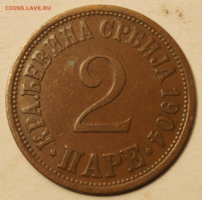 Сербия.2 Паре 1904 до 16.02.16 в 22:00 - Сербия2Паре1904_1.JPG