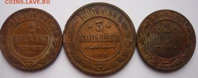 2,3 копейки 1899, 1914,1906 г. до 16.02.16 г. 22.00 - P1130396.JPG