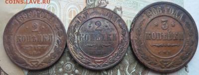 2,3 копейки 1899, 1914,1906 г. до 16.02.16 г. 22.00 - P1130405.JPG