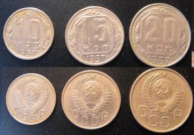 10, 15, 20 копеек 1957 + бонус до 30.04.08 - 1957