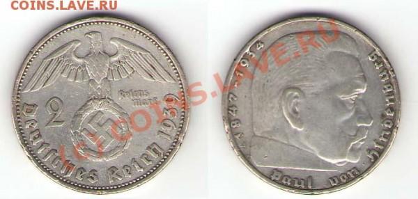 Монеты Германия 1910, 34, 36, 39г. и немного другой Европы - Германия 39г 2 марок