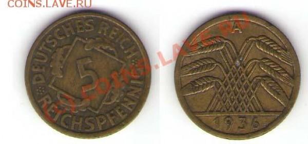 Монеты Германия 1910, 34, 36, 39г. и немного другой Европы - Германия 36г 5 пфен