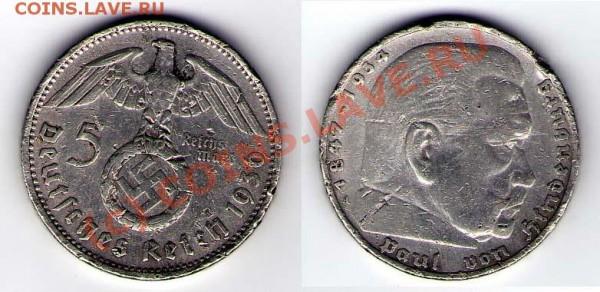 Монеты Германия 1910, 34, 36, 39г. и немного другой Европы - Германия 36г 5 марок