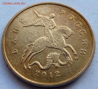 Бракованные монеты - 10 коп 2012.фото-3.JPG