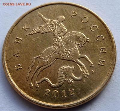 Бракованные монеты - 10 коп 2012.фото-2.JPG