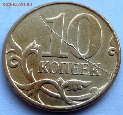 Бракованные монеты - 10 коп 2012.фото-1.JPG