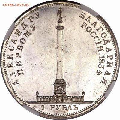 Коллекционные монеты форумчан (рубли и полтины) - 1 R. 1834 Monument PF-62  (3)
