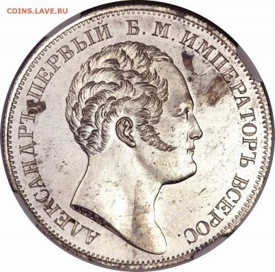 Коллекционные монеты форумчан (рубли и полтины) - 1 R. 1834 Monument PF-62  (2)