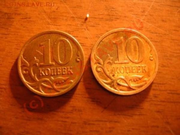 10 копеек 2006 Н-3.2 - IMG_1782.JPG