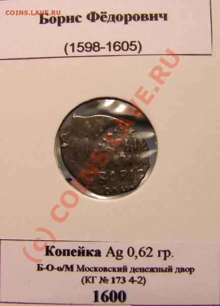 Копейка БФ (Годунов) 1600, до 15.02.09 21-00+ - БФо