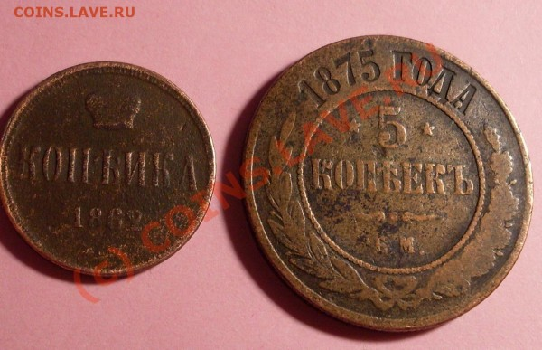 копейка 1862 и 5 копеек 1875 - 111.JPG
