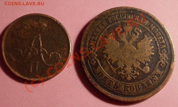 копейка 1862 и 5 копеек 1875 - 11111111.JPG