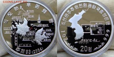 Монеты Северной Кореи на политические темы? - DSC00002.JPG