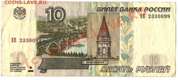 Банкнота современной России 10рублей из обращения - Изображение 204
