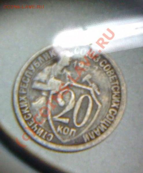 20 копеек 1932г - 20к рев