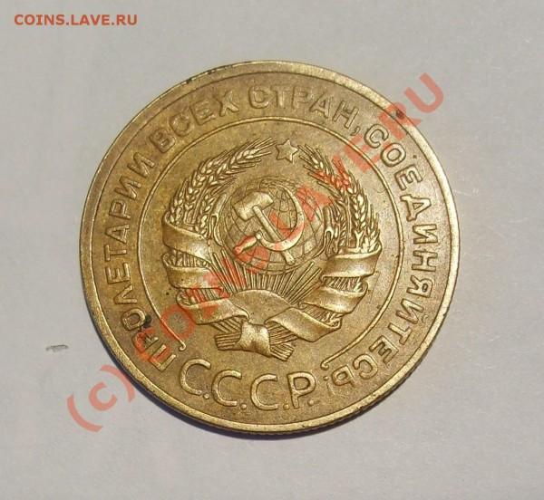 5 копеек 1927г. - 5 копеек 1927 лиц.JPG