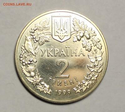 Украина 2 гривны соня садова - IMG_7945.JPG