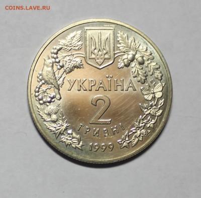 Украина 2 гривны соня садова - IMG_7942.JPG