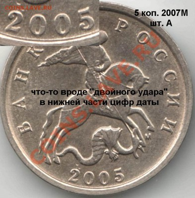 Бракованные монеты - 5kop05M-DS