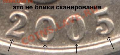 Бракованные монеты - Resize of 5kop05M-DS-frg
