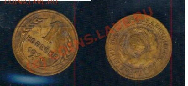 Кой-какие монеты СССР - 02010.1 01 - 1 копейка 1926
