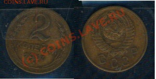 Кой-какие монеты СССР - 0310204 - 2 копейки 1957