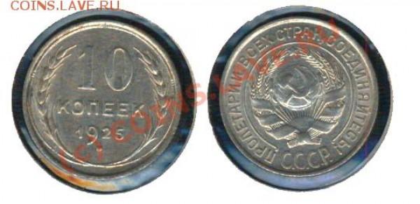 Кой-какие монеты СССР - 0600401 - 10 копеек 1925