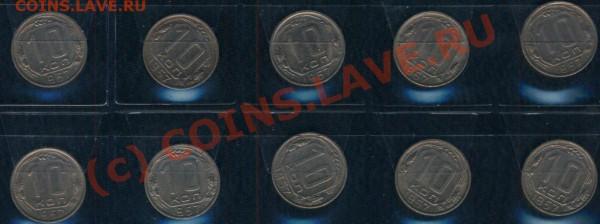 Кой-какие монеты СССР - 10 1957 реверсы