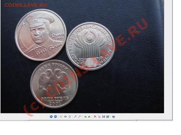 Юбилейные монеты России - и еще.JPG