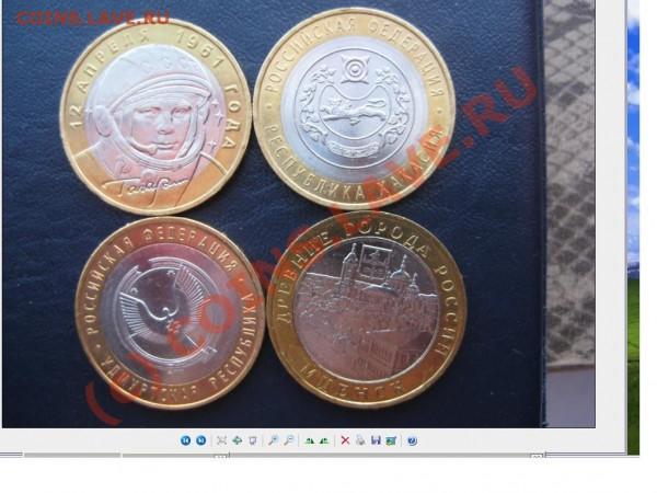 Юбилейные монеты России - и еще ..JPG