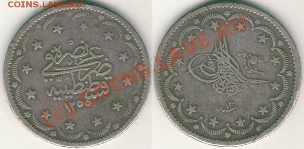 Турция 20 курушей 1854(?) - на опознание и оценку - tur