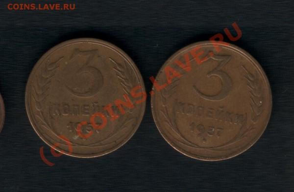 3 копейки 1957 разновиды? - 001