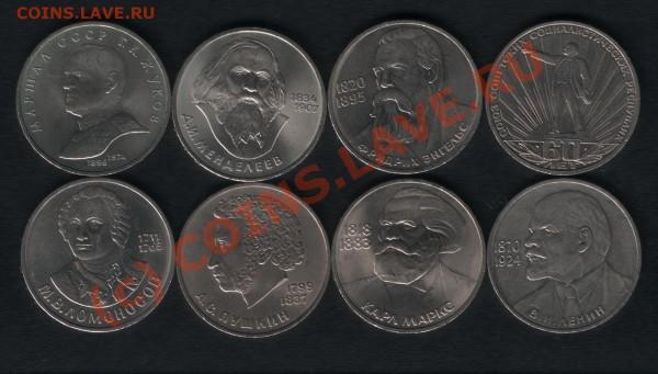 Юбилейка СССР 8 монет до 14 февраля - 002