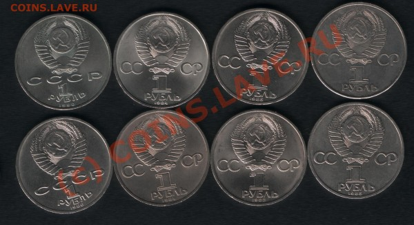 Юбилейка СССР 8 монет до 14 февраля - 001