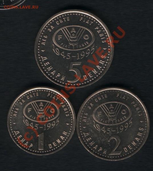 Македония ФАО 3 монеты до 14 февраля - 002