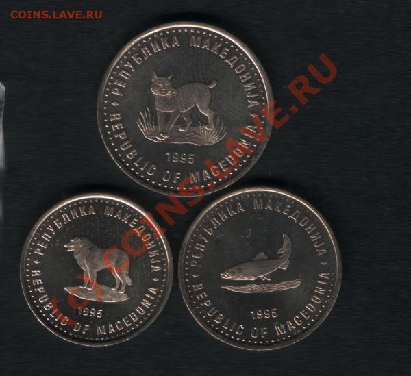Македония ФАО 3 монеты до 14 февраля - 001