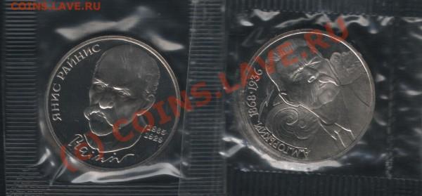 2 монеты Райнис и Горький пруф до 14 февраля - 002