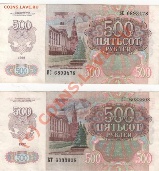 Банкноты 500руб. 1992г. - Изображение 028