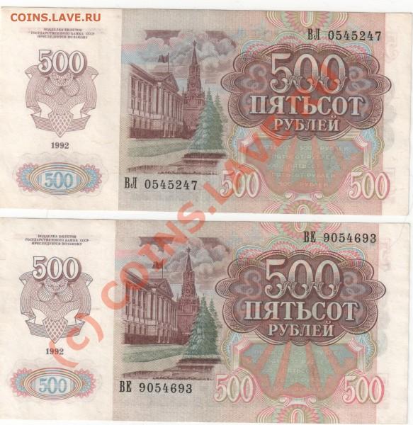 Банкноты 500руб. 1992г. - Изображение 027