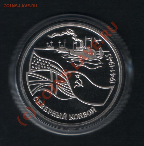 3 рубля Северный Конвой пруф до 14 февраля - 002
