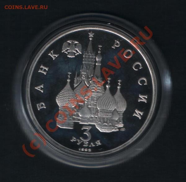 3 рубля Северный Конвой пруф до 14 февраля - 001