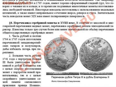 Новый каталог серебряных монет Российской Империи - Страница 21 - фрагмент