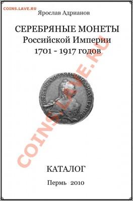 Новый каталог серебряных монет Российской Империи - Титульный лист