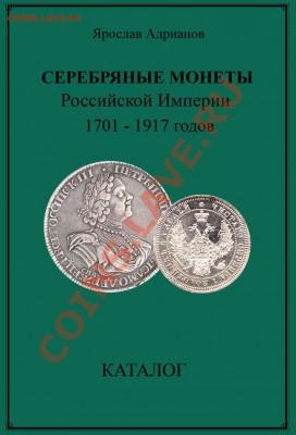 Новый каталог серебряных монет Российской Империи - Обложка